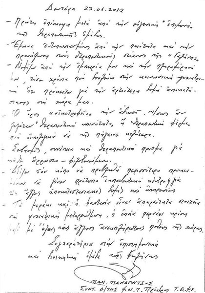 Μαρτυρία - Παναγούτσος