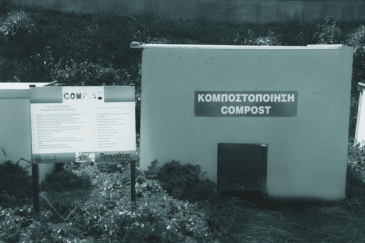 Ανακύκλωση - Κομποστοποίηση - Οικοτροφείο